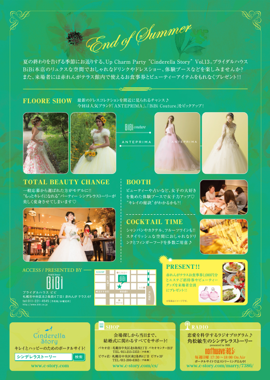 20160713_party_ura_re